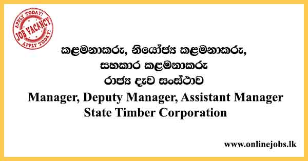 State Timber Corporation Vacancies